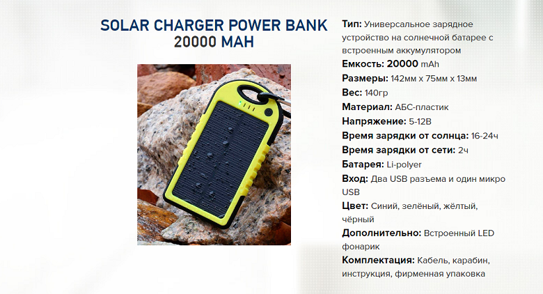 power bank solar charger 20000