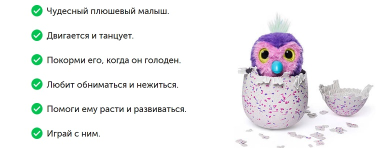 Hatchimals интерактивный питомец и яйцо