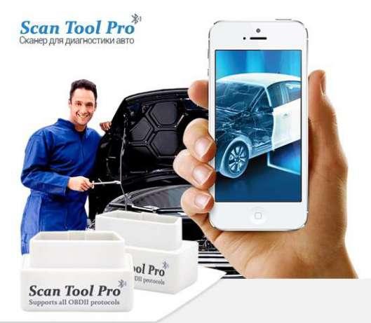 Авто сканер Scan tool Pro